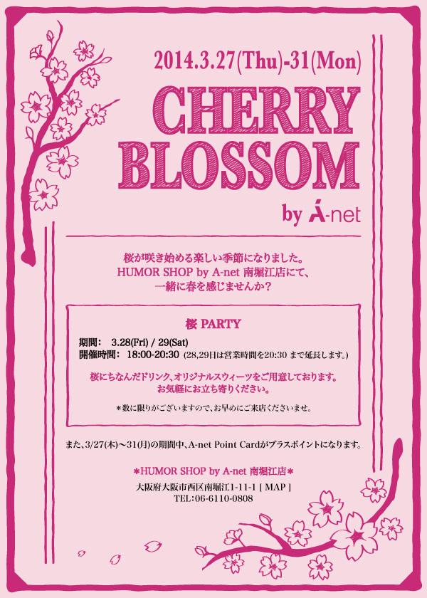 cherryblossom_horie