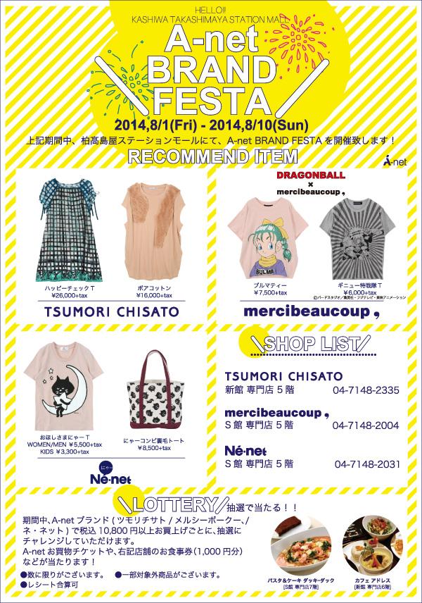 news_kashiwa140730