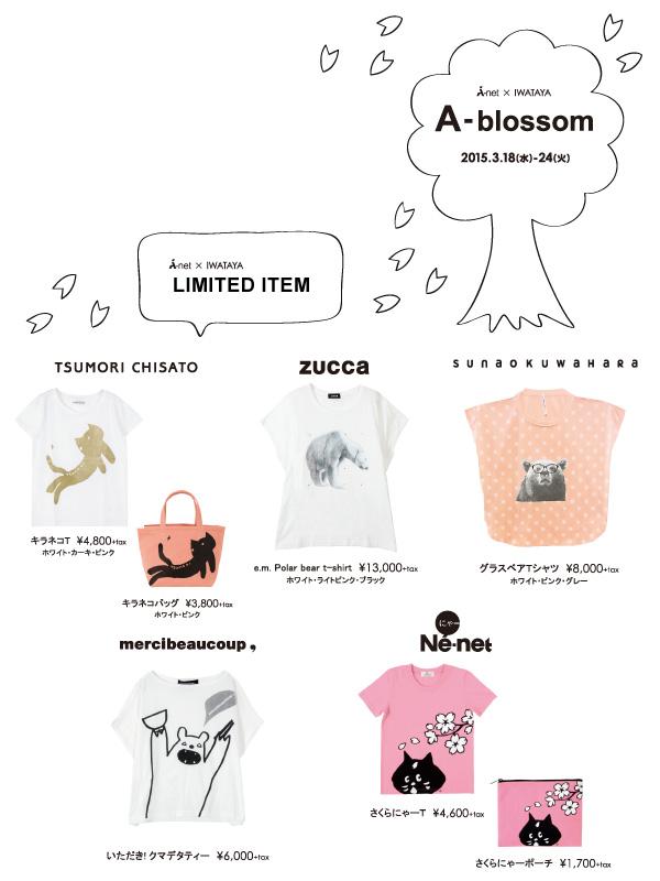news_iwataya_a_blossom