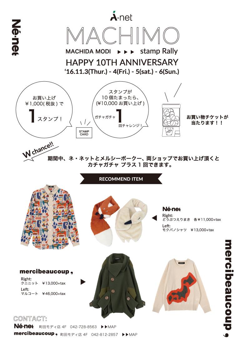 news_machimo_161102