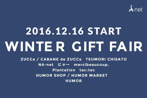 wintergiftfair2016_2